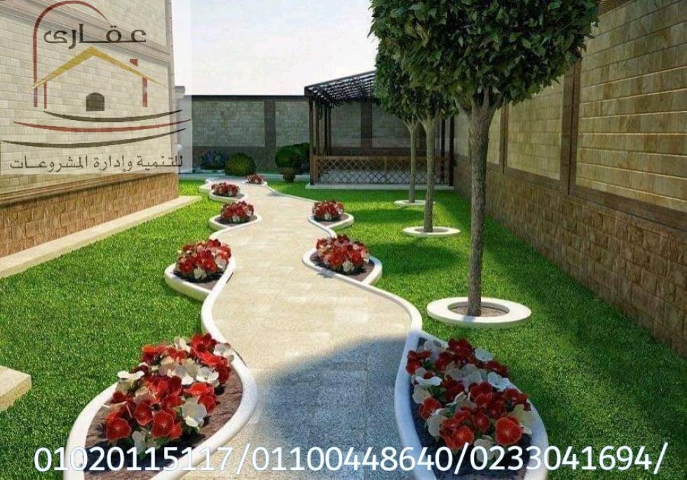 هندسة الحدائق / نافورات / حمامات سباحة / وحدات خارجية / شركة عقارى 01100448640