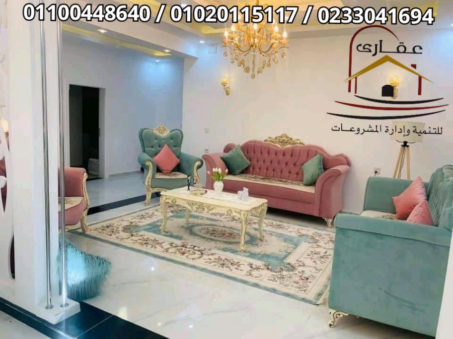 افضل ديكورات وتشطيبات فى مصر / شركة عقارى 01100448640