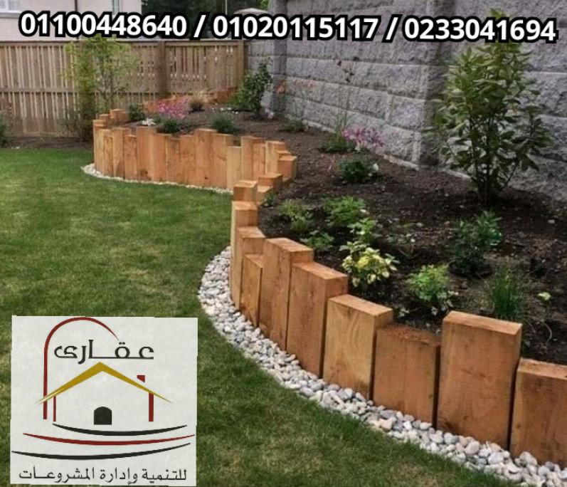 حدائق سوفت سكيب / حدائق موردن / عقارى 01100448640