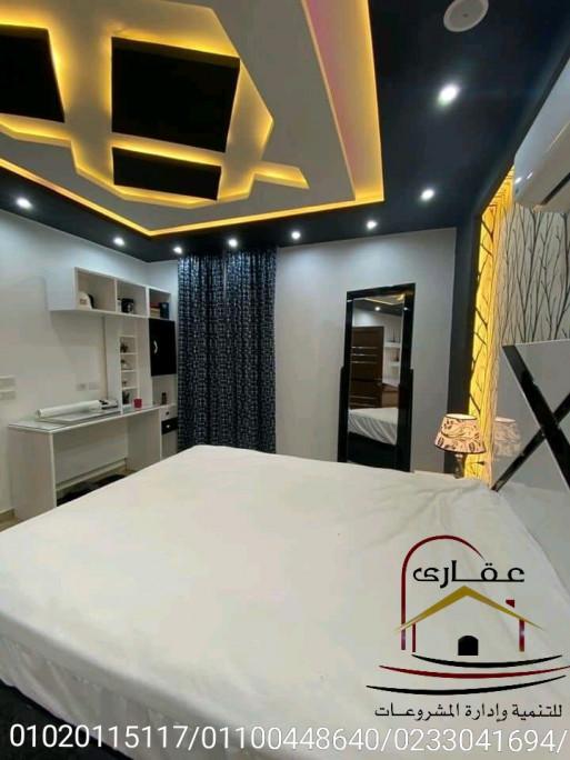 غرف نوم مودرن / تصاميم حديثة ل غرف النوم /شركة عقارى 01100448640