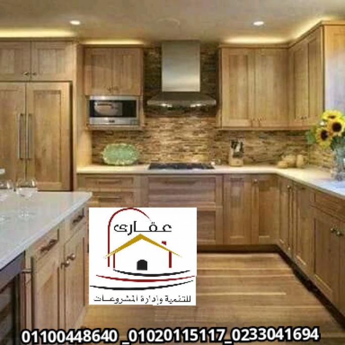 مطابخ الوميتال / مطبخ خشب / مطبخ الوميتال مودرن شركة عقارى 01100448640