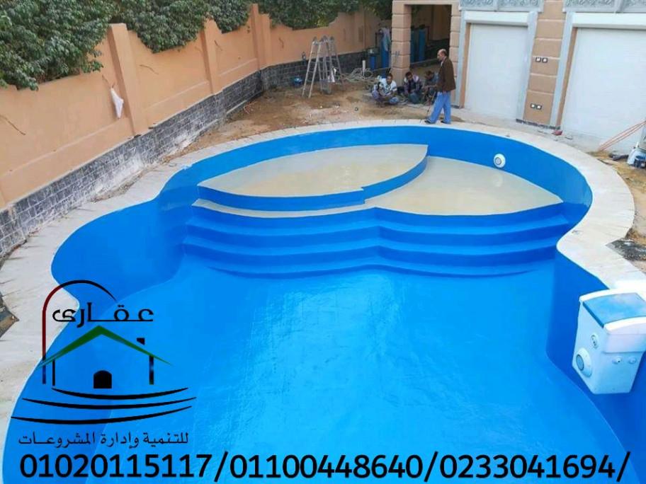 حمامات سباحة / ديكورات للحمامات السباحة / شركة عقارى 01100448640