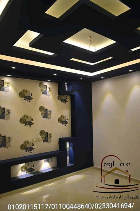 اسقف / ديكورات / تشطيبات / حوائط / اضاءة / شركة عقارى  01100448640