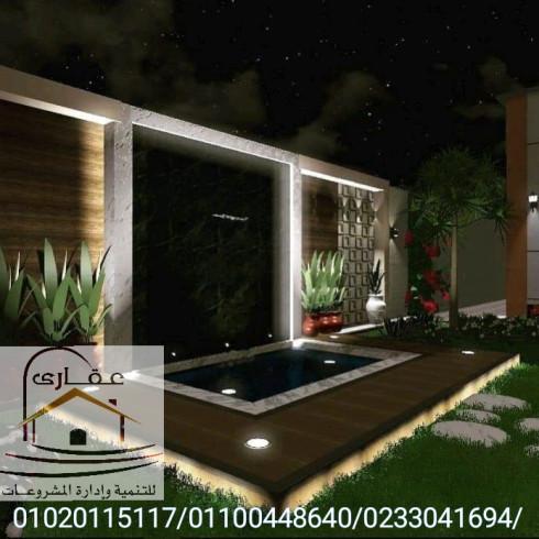 تصميم هندسي للحدائق العامة والخاصة / عقارى 01100448640