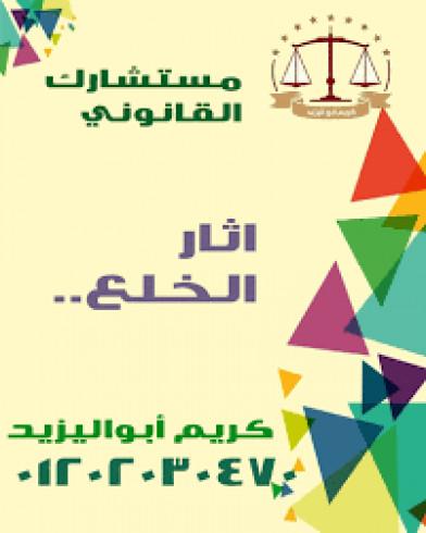 محامي اسرة بمصر الجديدة(كريم ابو اليزيد)01202030470