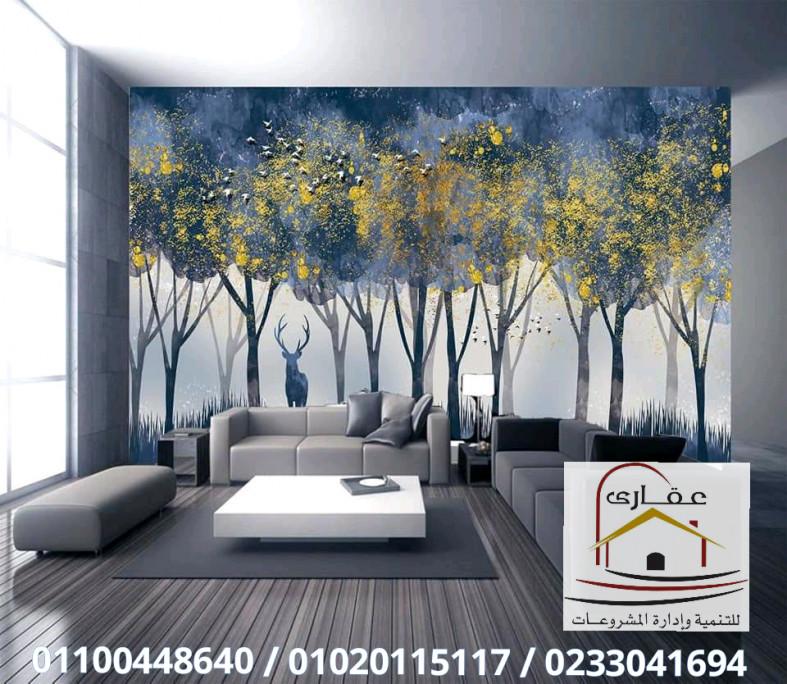 ورق حائط / ورق حوائط / شركة عقارى 01100448640