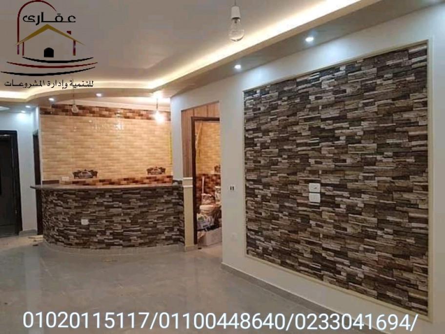 صور ديكورات  حجر/  ديكورات للمنازل والفلل  – شركة عقارى 01100448640