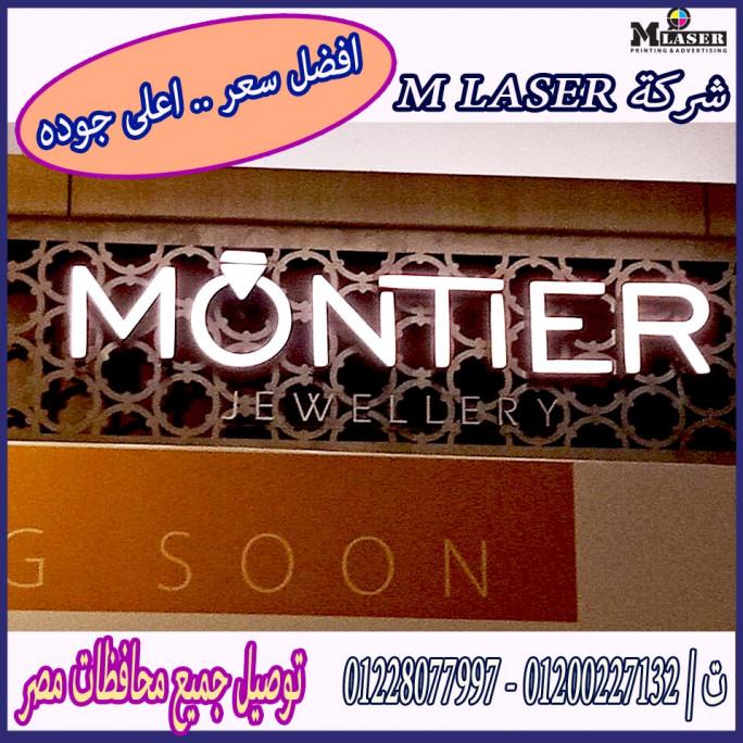 لافتات محلات تجارية | شركة ام ليزر 01200227132