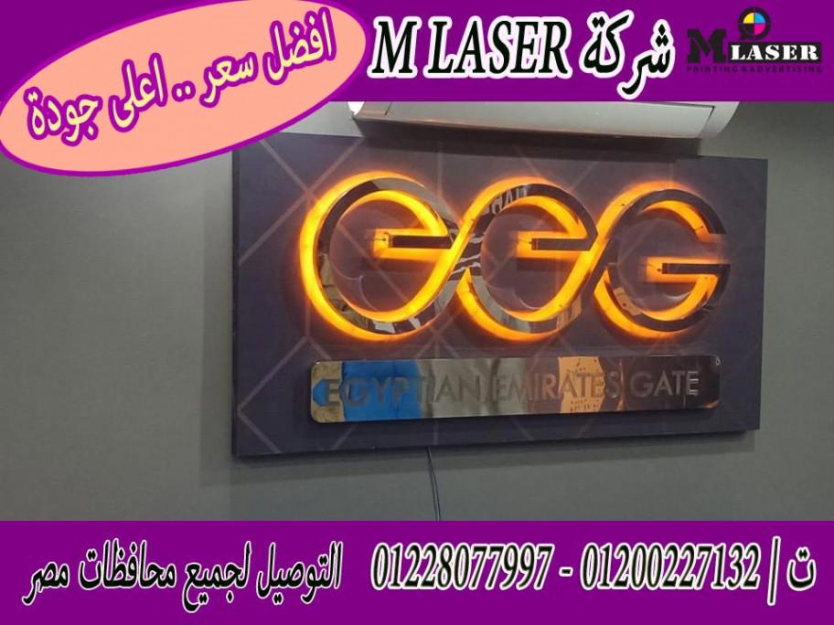 سعر متر الحروف البارزة | شركة ام ليزر 01200227132