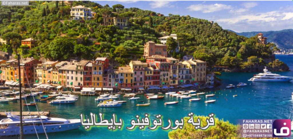 أتمنى السفر لبورتوفينو الإيطالية، لذلك كتبت مقال عنها