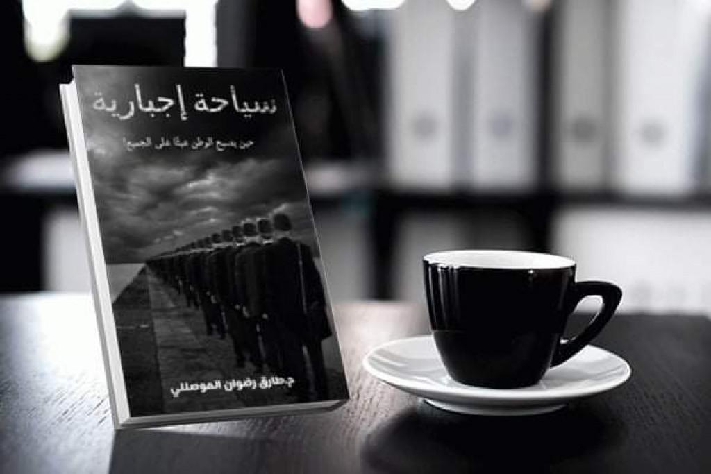رواية سياحة إجبارية لصديقنا طارق الموصللي