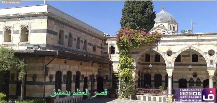 سوريا الجميلة دائمًا