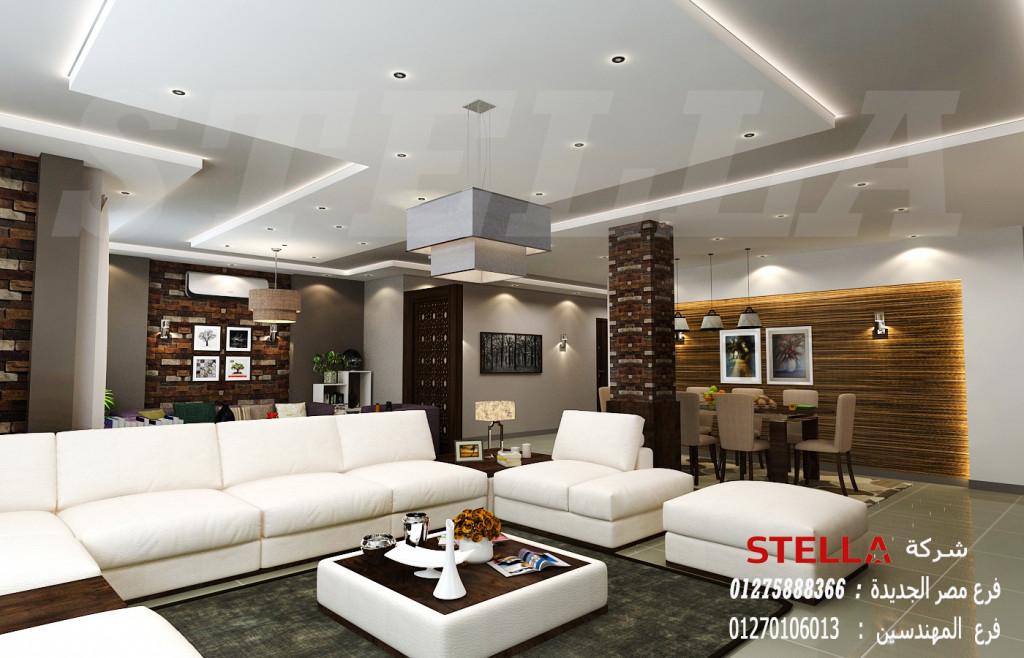 مكاتب تصميم ديكور * تشطيبات فلل /  خصم 20% على تشطيب وفرش الشقة /  ستيلا  للتشطيب والديكور  01270106013