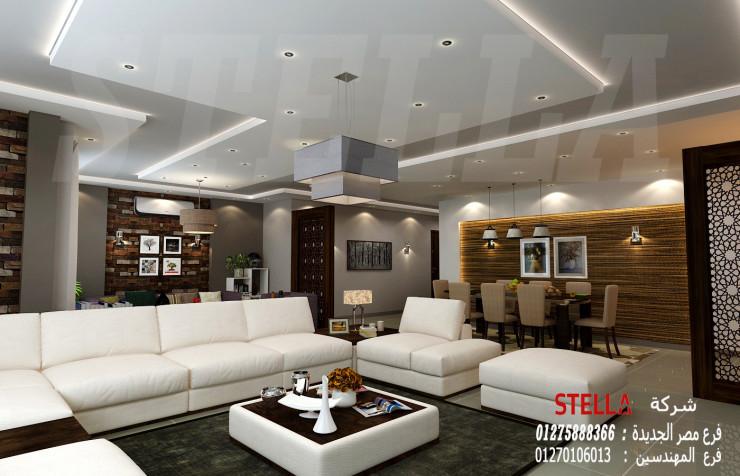 مكاتب تصميم ديكور في مصر * شركة ديكور / خصم 20% على تشطيب وفرش الشقة / ستيلا  للتشطيب والديكور 01270106013
