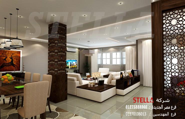 تشطيب شقق / شركة تشطيبات شقق/ ستيلا للتشطيبات والديكور / خصم 20% على تشطيب وفرش الشقة 01275888366