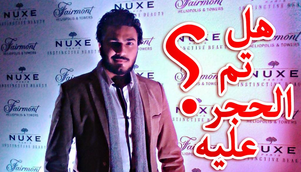 أسئله شائعه: لماذا تم الحجر على أموال وأملاك رجل الأعمال علاء سامي؟