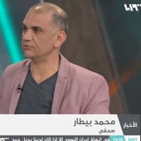 محمد بيطار