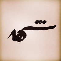 Shahd